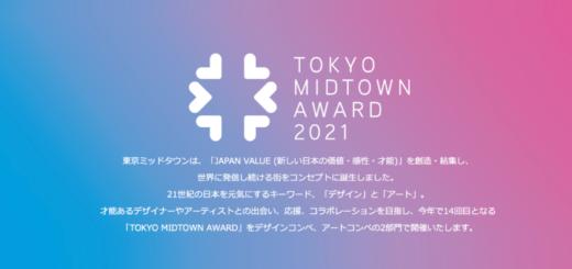 2021 TOKYO MIDTOWN AWARD 東京中城獎
