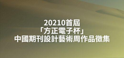 20210首屆「方正電子杯」中國期刊設計藝術周作品徵集