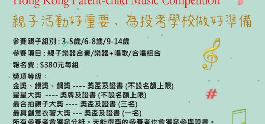 HKNTP 全港親子音樂比賽