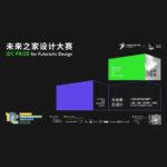 IDC PRIZE for Futuristic Design 未來之家設計大賽