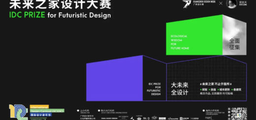 IDC PRIZE for Futuristic Design 未來之家設計大賽
