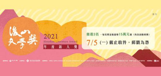 2021後山文學獎年度新人獎