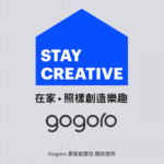 Gogoro鳳山青年門市「有GO創意」著色比賽
