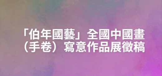 「伯年國藝」全國中國畫(手卷)寫意作品展徵稿