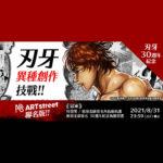 「刃牙30週年紀念」刃牙異種創作技戰!!ART street聯名版!!