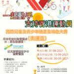 「奧運盃」國際兒童及青少年繪畫及填色大賽