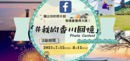 「好想出國玩!」拿出你的香川旅遊照片跟我們分享