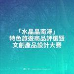 「水晶晶南潯」特色旅遊商品評選暨文創產品設計大賽