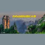 「白石山風光攝影:雲端上的白石山」白石山國際攝影大賽