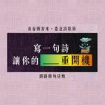 「青春博客來×2021臺北詩歌節」靈魂重開機.網路改編徵句