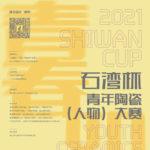 「青春如歌」2021「石灣杯」青年陶瓷(人物)大賽