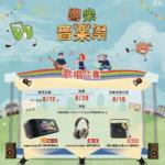 「響樂音樂祭」歌唱比賽
