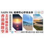 「香港海陸空美景」攝影比賽
