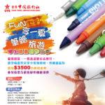 「FUN享一夏.筆繪旅遊」學生繪畫創作比賽