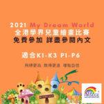 「My Dream World」全港學界兒童繪畫比賽