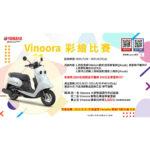 「Vinoora幻白特仕車上市」彩繪比賽活動