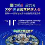 世界數字經濟大會暨智博會IP形象(吉祥物)設計競賽