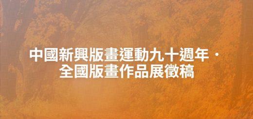 中國新興版畫運動九十週年.全國版畫作品展徵稿