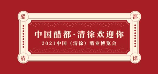 中國.太原醋博覽會