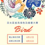 亞太區雀鳥填色及繪畫大賽.兒童及公開組