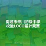 南通市崇川初級中學校徽LOGO設計競賽