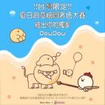 台灣限定「夏日創意繪圖著色大賽」繪出你的獨家DowDow