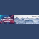 國元證券杯「盛世中華.大美河山」全國攝影大展