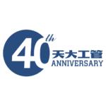 天津大學工程管理系40週年紀念活動標識設計競賽