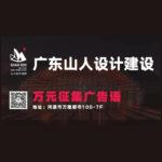 廣東山人設計建設有限公司廣告語徵集