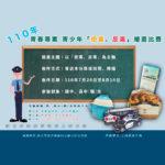 新北市政府警察局三峽分局「拒毒、反毒」繪畫比賽