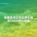新賓區域公共品牌名稱及LOGO設計徵集