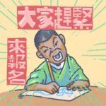 源泉故事繪畫比賽