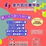 第三十九屆STEM創意大賽