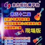 第五十二屆全港少年鋼琴精英賽、管弦及敲擊樂小小演奏家大賽、中國器樂大賽