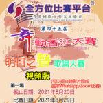 第四十五屆明日之聲歌唱大賽&第四十五屆舞動香江大賽