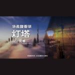 華盈馥香湖燈塔方案設計競賽