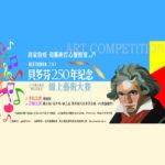貝多芬250年紀念線上藝術大賽.著色比賽&音樂大賽