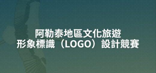 阿勒泰地區文化旅遊形象標識(LOGO)設計競賽