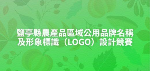鹽亭縣農產品區域公用品牌名稱及形象標識(LOGO)設計競賽
