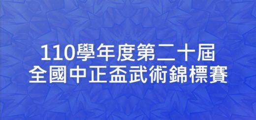 110學年度第二十屆全國中正盃武術錦標賽