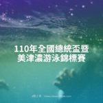 110年全國總統盃暨美津濃游泳錦標賽