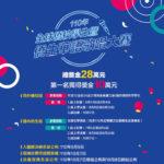 110年全球僑校暨僑生華語歌唱大賽