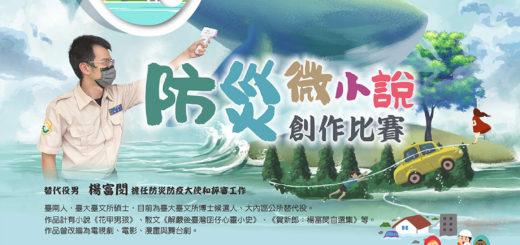110年度國家防災日防災微小說創作比賽