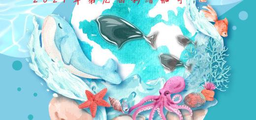 110年度第九屆「海洋環保」彩繪船奇全台國民小學海洋繪畫比賽