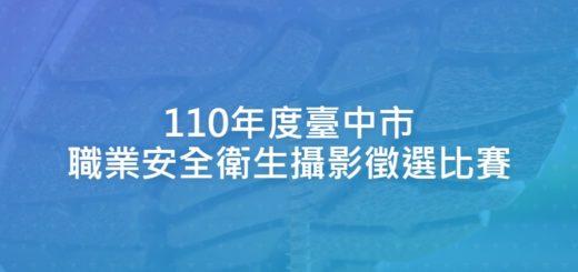 110年度臺中市職業安全衛生攝影徵選比賽