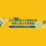 110年文化部獎勵文化藝術政策博碩士論文