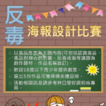 110年新北市政府警察局林口分局「青春專案」反毒海報設計比賽