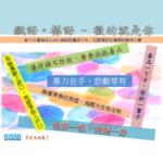 110年新竹市警察局暑期保護青少年「青春專案」保護青少年安全.犯罪預防宣導標語創作比賽