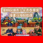 110年暑期保護青少年青春專案「青春不留白」校園犯罪防制漫畫及海報徵選活動
