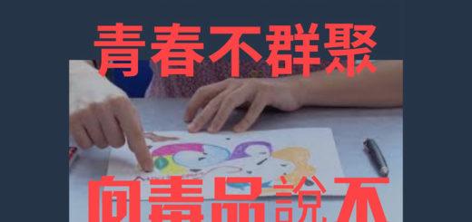 110年暑期保護青少年.青春專案「青春不群聚.向毒品說不」繪畫比賽
